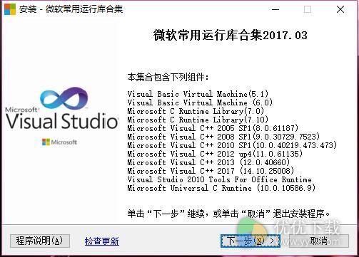 Windows微软运行库合集 v2017.03