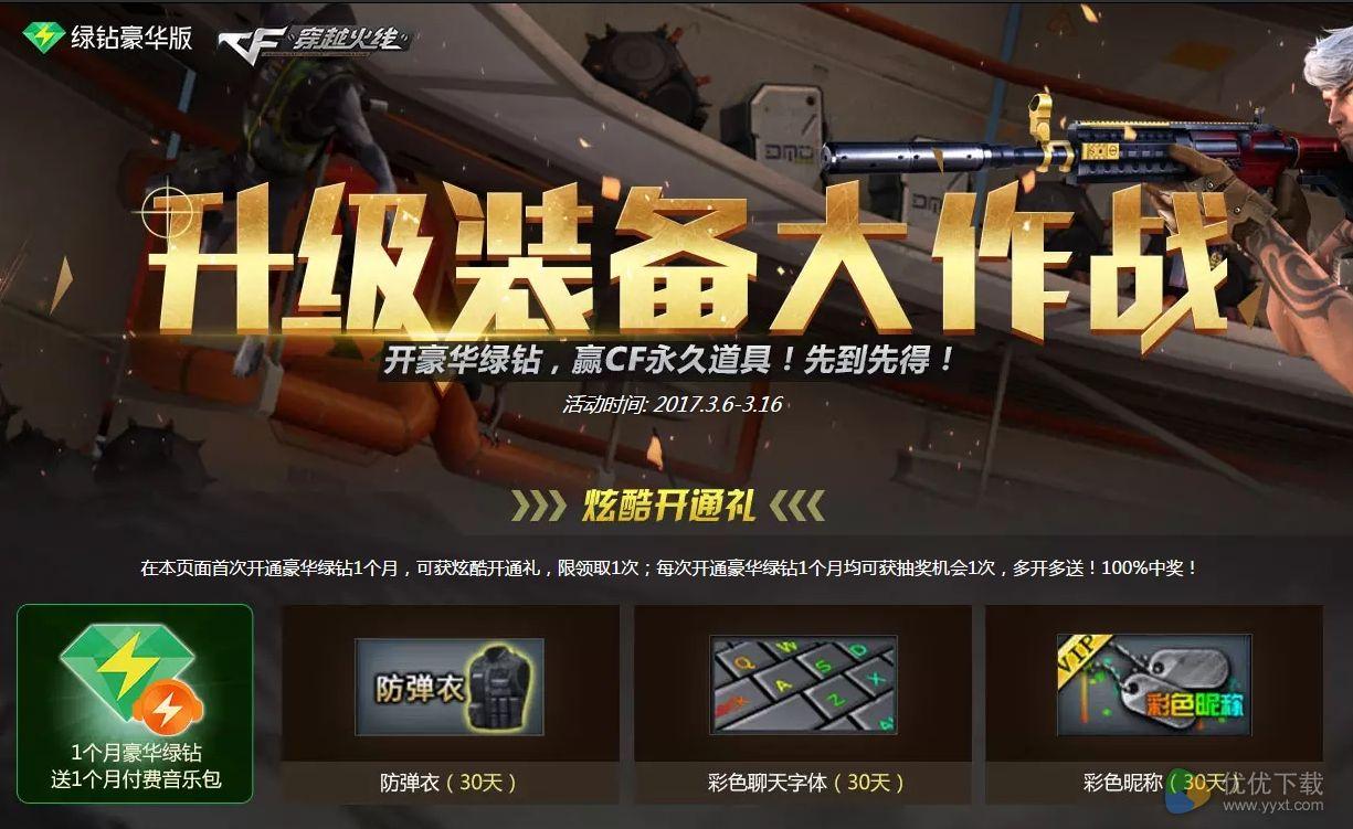 cf升级装备大作战活动规则