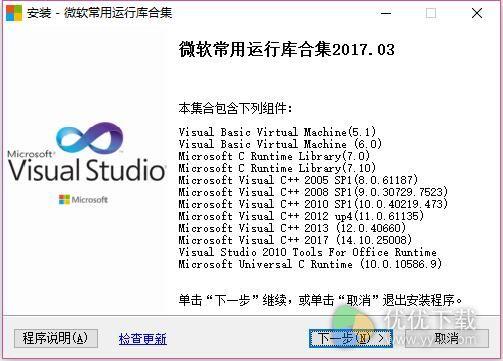 VC2017运行库(32位/64位)简体中文版 - 截图1