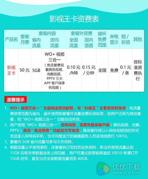 联通影视王卡怎么申请 影视王卡办理方法介绍