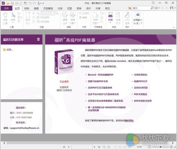 福昕高级PDF编辑器标准版 v8.2.1 - 截图1