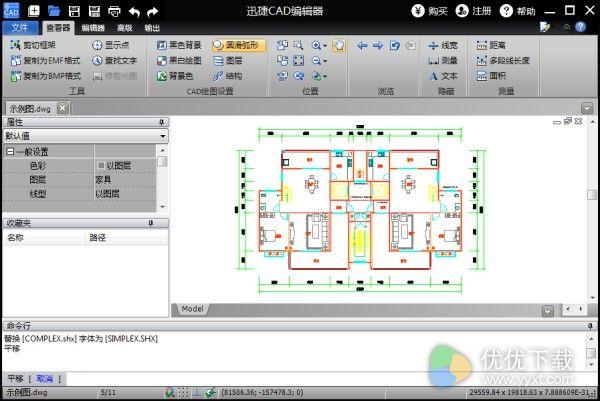 迅捷CAD编辑器PC版 v1.1 - 截图1