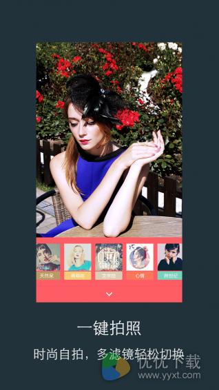 时尚美拍安卓版 v4.2.1 - 截图1