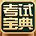 考试宝典电脑版 v1.1