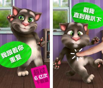 会说话的汤姆猫2苹果版 v3.2.1 - 截图1