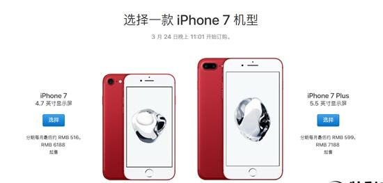 iPhone 7红色版配置怎么样