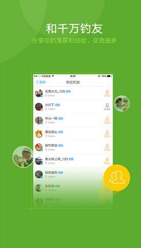 钓鱼人app安卓版 v2.5.2 - 截图1