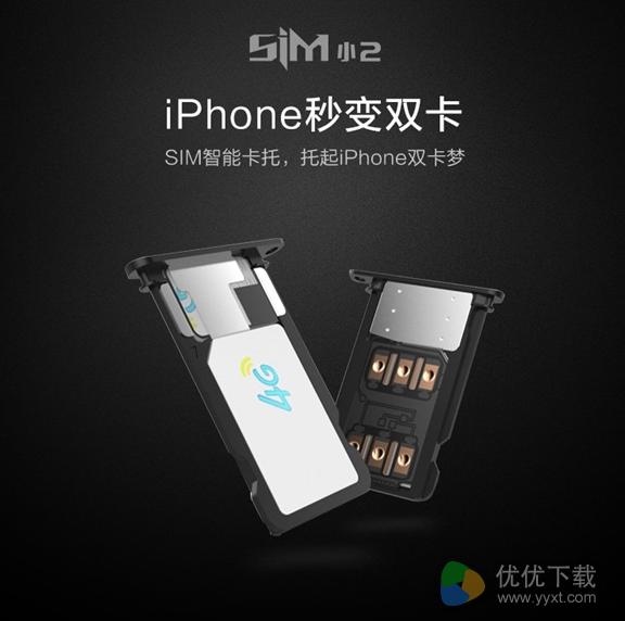苹果iPhone双卡神器在哪里买