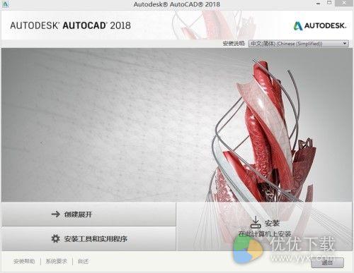 AutoCAD 2018 简中文免费版64位 - 截图1
