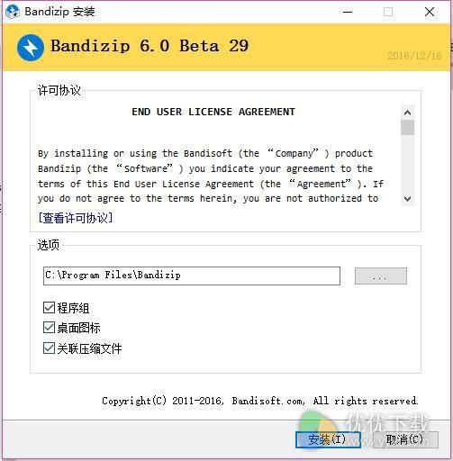 BandiZip中文版 v6.0.21433 - 截图1