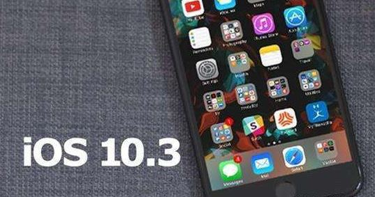 苹果5s能升级iOS10.3正式版吗