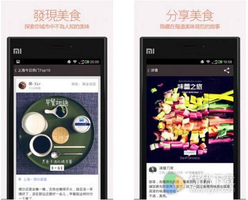 食色安卓版 v3.1.1 - 截图1