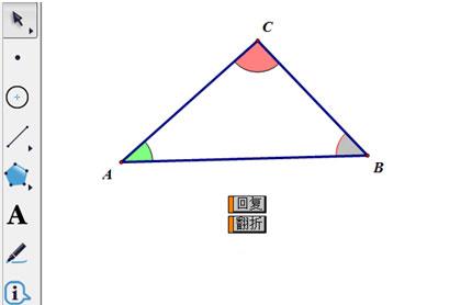 几何画板中文版 v5.6.0.5 - 截图1