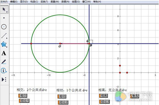 几何画板中文版 v5.0 - 截图1