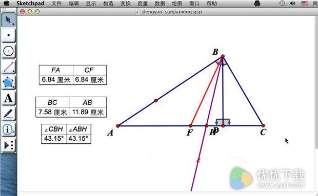 几何画板mac版 V5.6.0.5 - 截图1