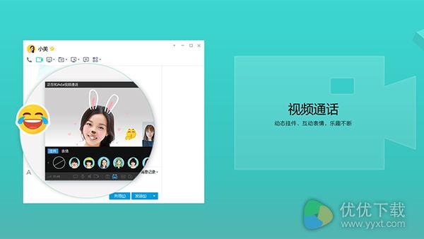 腾讯QQ8.9最新版 v8.9.20453 - 截图1