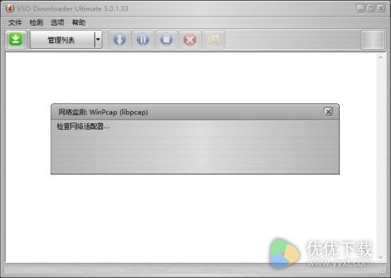 VSO Downloader中文版 v5.0.1.33 - 截图1