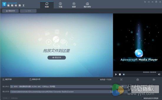 Apowersoft Video Converter Studio中文版 v4.6.0 - 截图1
