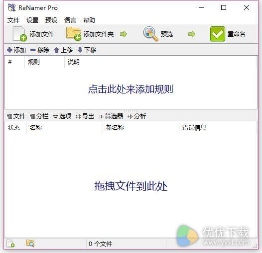 ReNamer Pro中文绿色版 v6.7.0 - 截图1