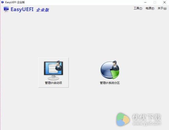 EasyUEFI中文企业版 v2.9 - 截图1
