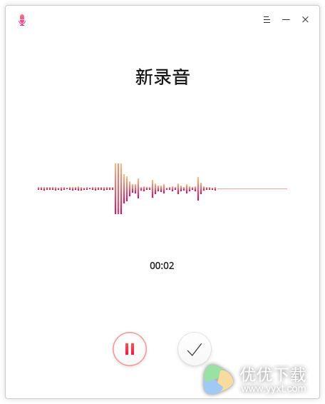 深度录音V1.0正式发布 界面超简洁