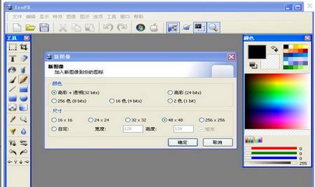 IcoFX简体中文版(图标设计工具) v3.0.1 - 截图1