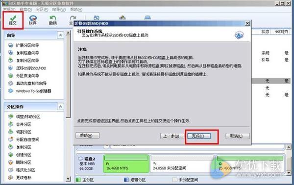 笔记本硬件升级,换SSD固态硬盘如何迁移系统