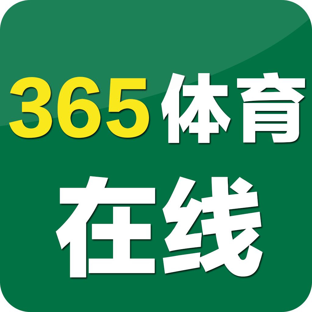 365体育在线安卓版 v1.0