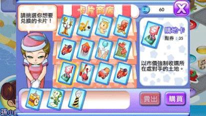 大富翁4中文版下载 安卓版 v2.7 - 截图1