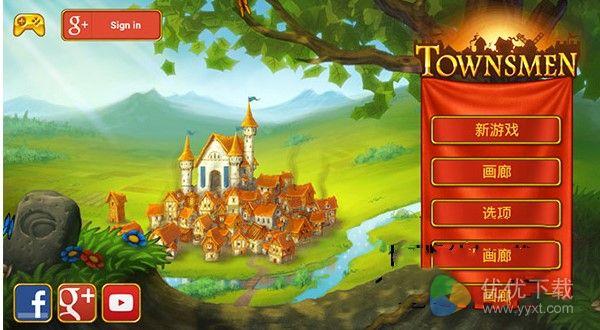 家园Townsmen中文版 v1.10.0 - 截图1