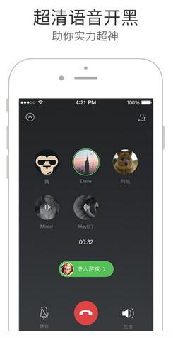 微信电话本苹果版 v2.2.9 - 截图1