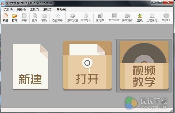橙光文字游戏制作工具 32位 官方版 v1.38.142.0328 - 截图1