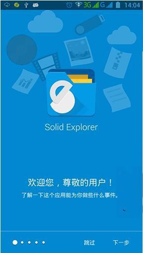 Solid Explorer File Manager中文版 v2.2.7 - 截图1