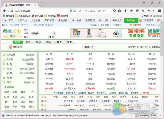 水狐浏览器正式版 v52.0.2 - 截图1