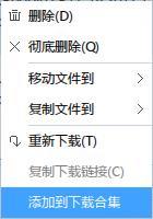 迅雷9.1.30正式版发布 说好的实用功能来了