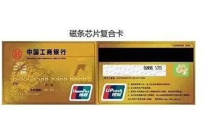 银行卡有几种?哪种安全性更好?