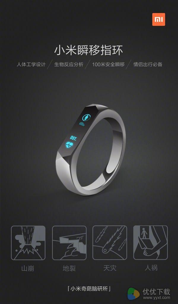 小米瞬移指环有什么用