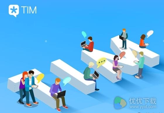 腾讯TIM电脑版v1.1.0体验版发布