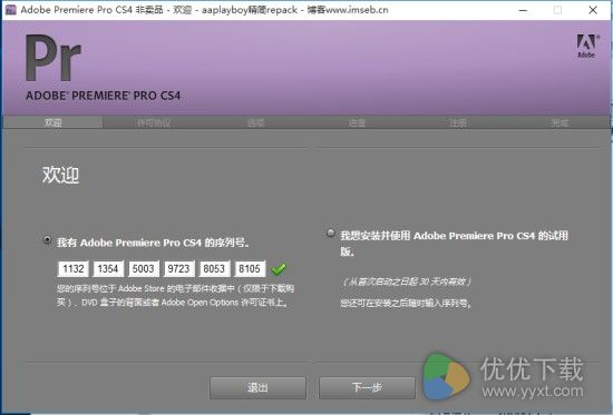 Premiere pro cs4 32位汉化版 - 截图1