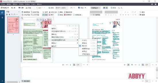 ABBYY FineReader 14简体中文版 v14.0.101.665 - 截图1