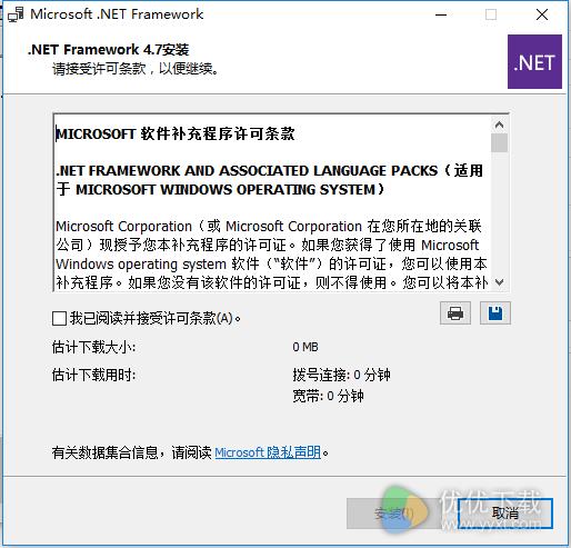 .net framework 4.7 简体中文正式版 - 截图1