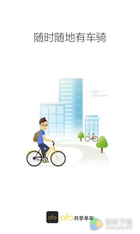 ofo共享单车周末免费吗?