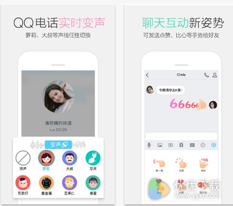 QQ for iPhone版 v7.1.0 - 截图1