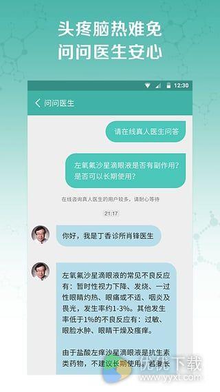 丁香医生安卓版 v6.2.2 - 截图1