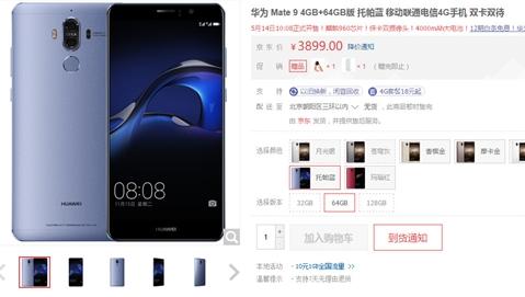 3899元 华为Mate 9玛瑙红/托帕蓝正式开售