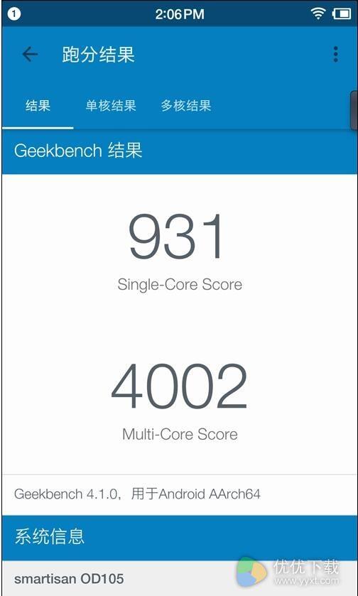 GeekBench安卓版 v4.1.0 - 截图1