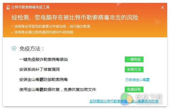 金山毒霸11发布:免费比特币勒索病毒免疫工具