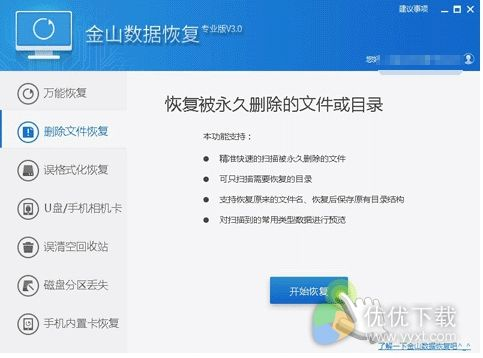 金山毒霸发布比特币勒索病毒免疫工具:免费恢复文件