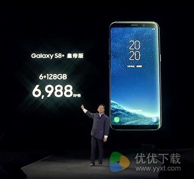 三星Galaxy S8国版多少钱?