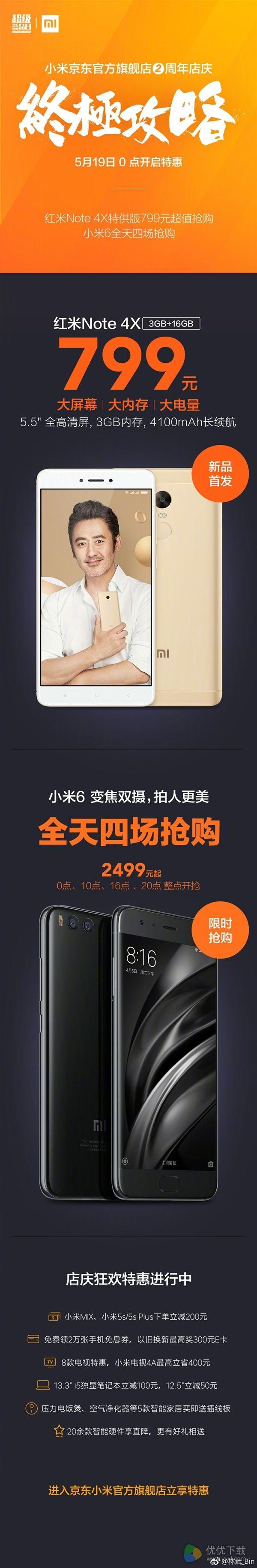 小米6手机抢购时间表